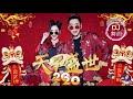 أغنية Chinese dj 2020 新年歌 DJ 舞曲 - 2020 DJ舞曲串烧 chinese dj remix 🎶DJ火箭弹 ● 2020新春小劲爆,新年最好听的歌-新年快樂!