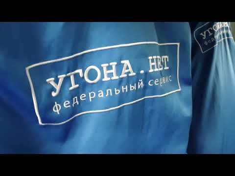 Установка автосигнализации в УГОНА.НЕТ Владивосток (Видеообзоры Автоцентра ФОРСАЖ)