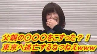 【P!ットイン】なつねえが父親のアレをこすった?www 高森奈津美 検索動画 23