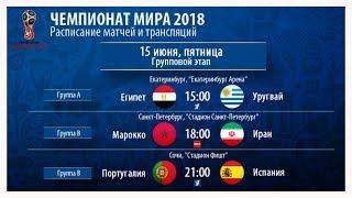 Расписание матчей ЧМ 2018 на 15 июня 2018