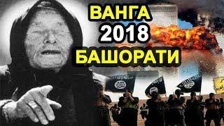 ДАХШАТ! ВАНГАНИНГ 2018 ЙИЛ ХАКИДАГИ СИРЛИ БАШОРАТИ! РОССИЯНИНГ ТАКДИРИ...