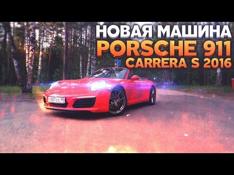 Как Булкин покупал новую машину! (Porsche 911 Carrera S кабриолет, 2016г)