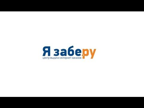 Я забе.ру Центр выдачи интернет-заказов