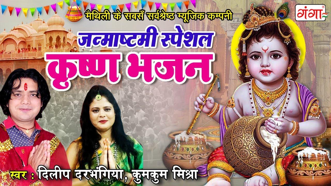 जन्माष्टमी स्पेशल - कृष्ण भजन    Janmashtami Bhajan    Dilip Darbhangiya, Kumkum Mishra Krishna Song