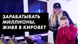 Сколько зарабатывает бренд одежды из Кирова / Луи Вагон. Регионы