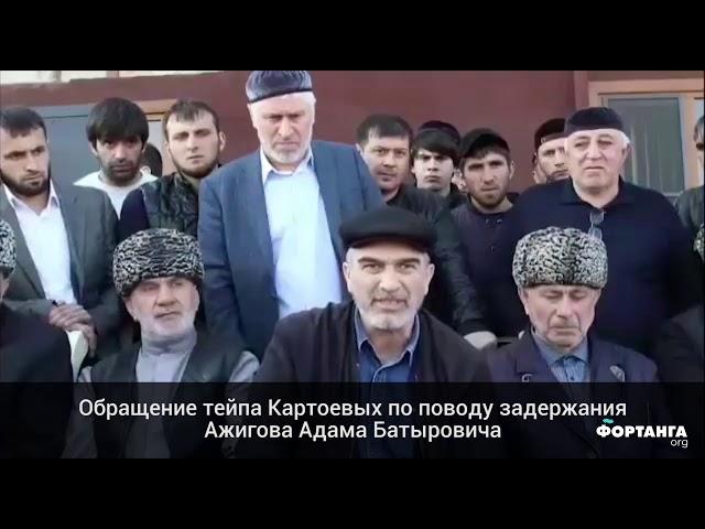 Тейп Картоевых требует прекратить незаконные преследования участников митинга 26 марта 2019 года