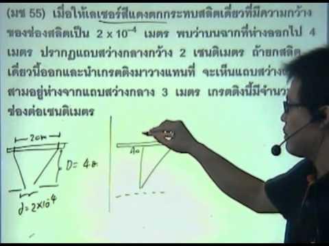 โควต้า มช 55_ฟิสิกส์