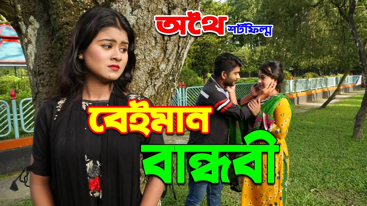 বেঈমান বান্ধবী | Unfaithful girlfriend story in Bengali | Bengali Fairy Tales | Thakurmar Jhuli