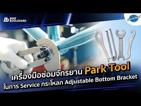 เครื่องมือซ่อมจักรยาน Parktool ในการ service กระโหลก adjustable bottom bracket