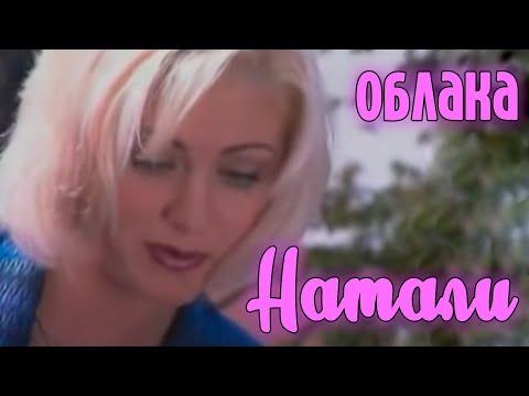 Клип Натали - Облака