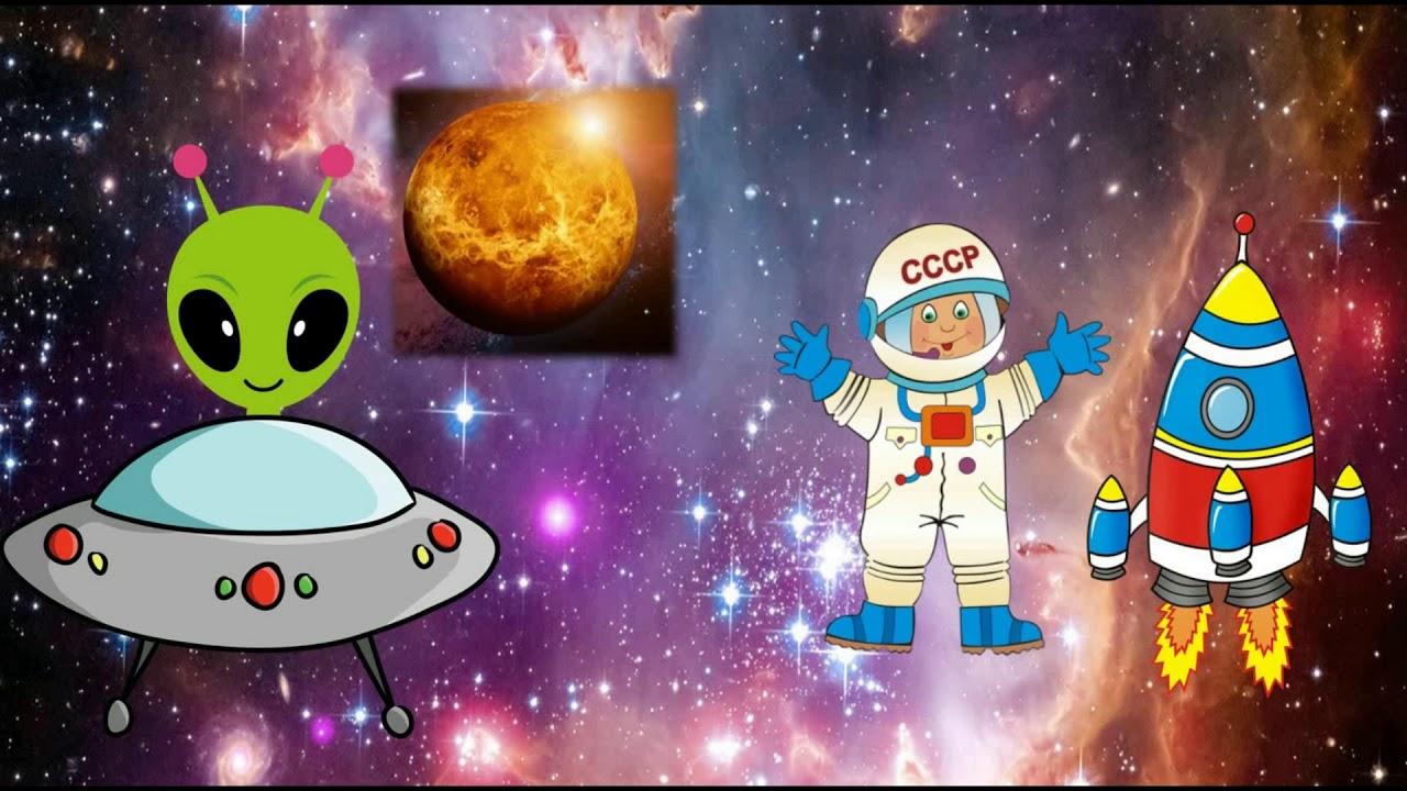 Путешествие в космос - YouTube