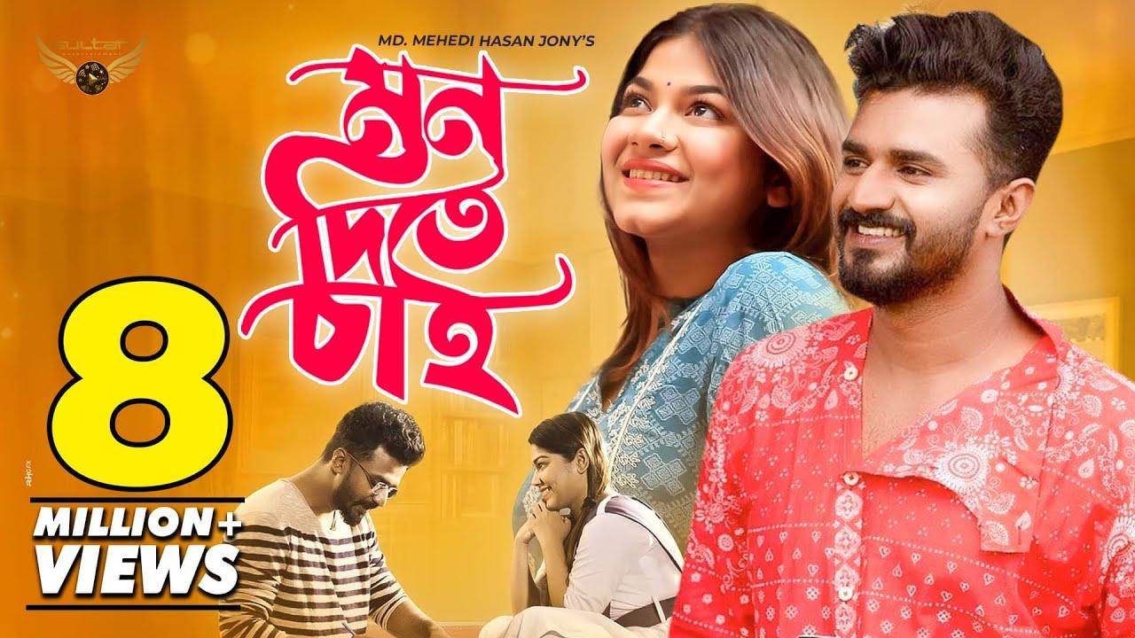 Download Mon Dite Chai   Full Natok   Musfiq R Farhan   Parsa Evana   Bangla Natok   Bangla Natok 2021