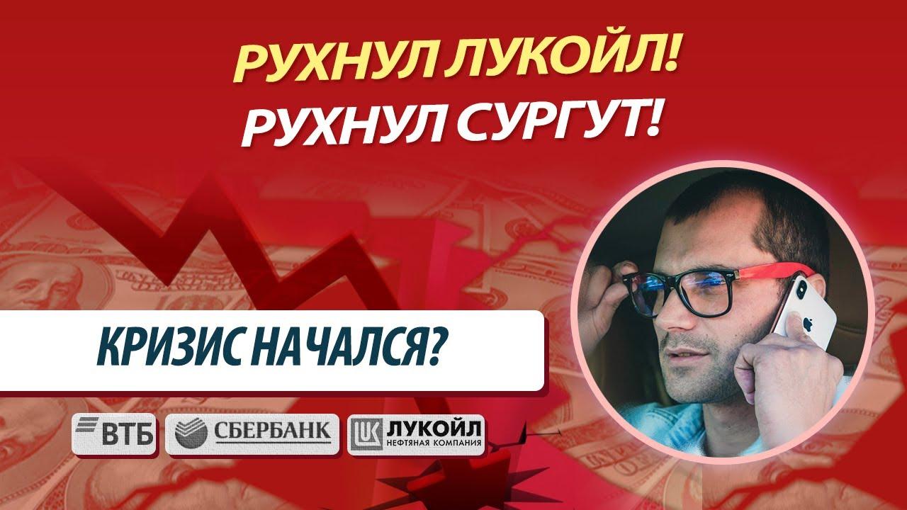 Кризис начался? Рухнул Лукойл. Рухнул Сургут. Прогноз по курсу доллара и по курсу евро.