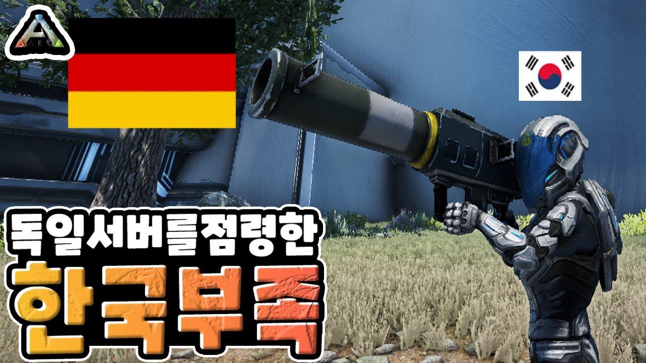 독일서버 맵하나를먹은 한국인부족ㅣ독일서버생존하기37화!