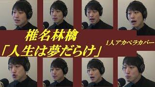 「人生は夢だらけ」/椎名林檎を1人で全部カバー(「逆輸入~航空局~」より) thumbnail