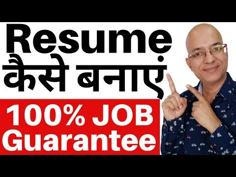 How to get job | How to write resume | Quick Job tips | Resume writing tips | नौकरी कैसे मिलेगी |