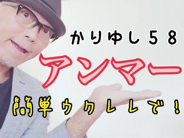 かりゆし58「アンマー」ウクレレ 超かんたん版【コード&レッスン付】GAZZLELE