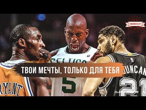 3 ЛЕГЕНДЫ НБА, ЗАЛ БАСКЕТБОЛЬНОЙ СЛАВЫ 2020 /  Basketball Hall Of Fame 2020 / Kobe Bryant, KG And TD