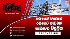 Neth Fm Balumgala 09.08.2019