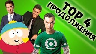 Top 4-продолжения сериалов осени 2014