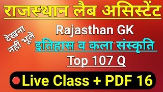 lab assistant / 1st Grade Teacher / Rajasthan GK / Online Classes / Live mock test - 16 / jepybhakar
