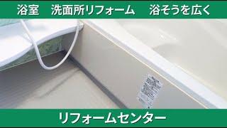 浴室 洗面所リフォーム 足がのばせる広い浴そう リフォームセンター