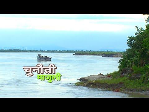 चुनौती - माजुली, असम स्पेशल