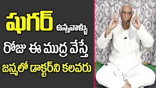 Diabetes Mudra - Natural Treatment at Home For Diabetes || D Prakash Rao || SumanTV Organic Foods