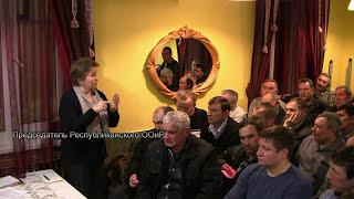 Отчетно-перевыборная конференция М.Пургинского ООиР