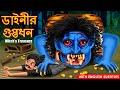 ডাইনীর গুপ্তধন | Rupkothar Golpo | THAKURMAR JHULI | | Bangali Stories | Dream Stories TV Bangla |