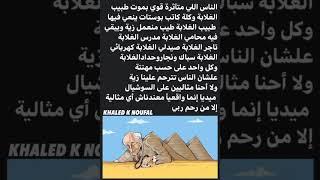 طبيب الغلابة بمصر
