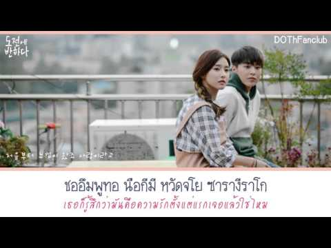[Thaisub] You Are The One - XIUMIN 시우민 (Ost.Falling For Challenge 도전에 반하다)