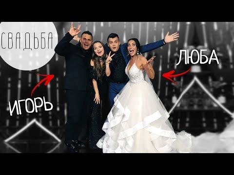 """СВАДЬБА без ГОРЬКО! Любятинка и Игорь """"соединявкались"""""""
