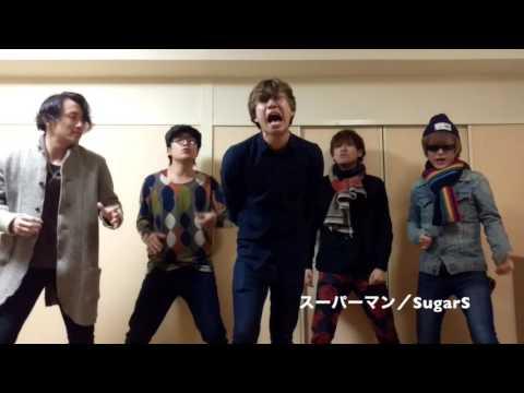 スーパーマン/SugarS