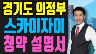 경기도 의정부 스카이자이 청약 설명서 [의정부아파트/청…