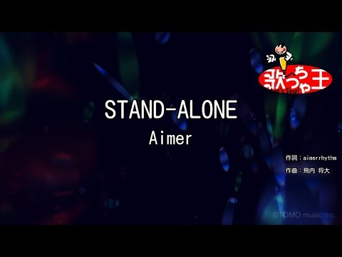 【カラオケ】STAND-ALONE/Aimer