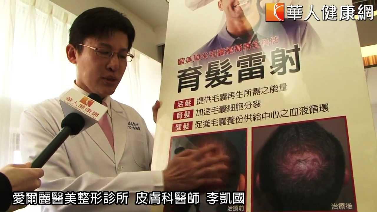 愛爾麗醫美整形診所皮膚科醫師李凱國 - YouTube