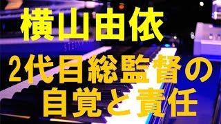 横山由依は、2代目総監督としての自覚と責任 AKB48の2代目総監督、横山...