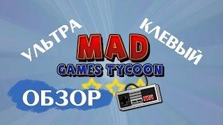 ИГРА, ГДЕ СОЗДАЮТСЯ ИГРЫ [Mad Games Tycoon]