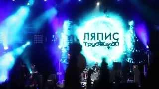 Ляпис Трубецкой - Воины света (live), Киев 2014, гимн революции