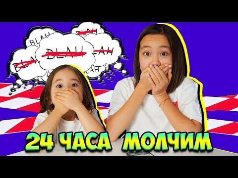 24 ЧАСА МОЛЧИМ ЧЕЛЛЕНДЖ/ОБЩАЕМСЯ ЧЕРЕЗ РОБОТА-ПЕРЕВОДЧИКА/Видео Анютка-малютка