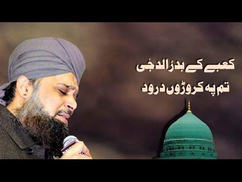 Kabe Ke Badrudduja Tum Pe Karoron Durood - Muhammad Owais Raza Qadri