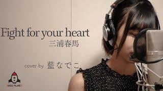 Fight for your heart / 三浦春馬【ドラマ TWO WEEKS 主題歌】 三浦春馬 動画 28
