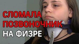 Девочка сломала позвоночник на уроке физкультуры