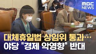 """대체휴일법 상임위 통과…야당 """"경제 악영향&q…"""