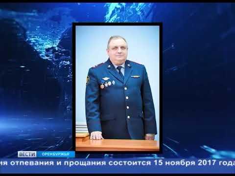 В Оренбурге ушел из жизни бывший начальник отдела кадров УФСИН, полковник в отставке Алексей Гнездил