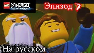 Лего Ниндзяго мультик Игра на русском языке.Тень Ронина Эпизод 7.LEGO Ninjago cartoon Game.Episode 7