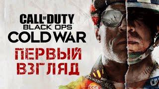 CALL OF DUTY BLACK OPS COLD WAR ПЕРВЫЙ ВЗГЛЯД!