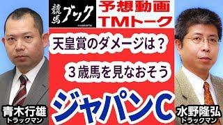 【競馬ブック】ジャパンカップ 2017 予想【TMトーク】 thumbnail