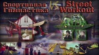 Стрит Воркаут VS Спортивная гимнастика (Сюжет Галилео)